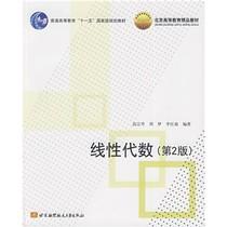 """全新正版线性代数(第2版)/普通高等教育""""十一五""""国家级规划? 价格:19.50"""