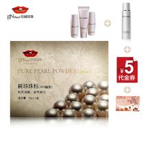 京润珍珠粉官方正品包邮纳米级外用面膜美白祛痘淡斑控油祛黑头 价格:168.00