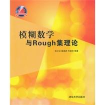 模糊数学与Rough集理论/ 张小红 价格:28.10
