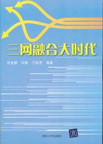 【官方正版】三网融合大时代/ 范金鹏 著 价格:21.00