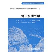 【官方正版】地下水动力学 (高等学校水利学科专业规范核心课程教 价格:18.00