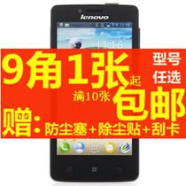 联想A590保护膜S920贴膜K900手机膜A765E手机贴膜S820 A798T贴膜 价格:0.90