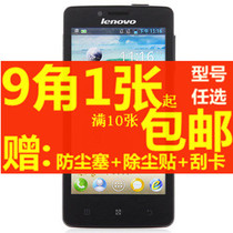 联想S720保护膜S720i A288T手机贴膜A356 A366T S820 A820E手机膜 价格:0.90