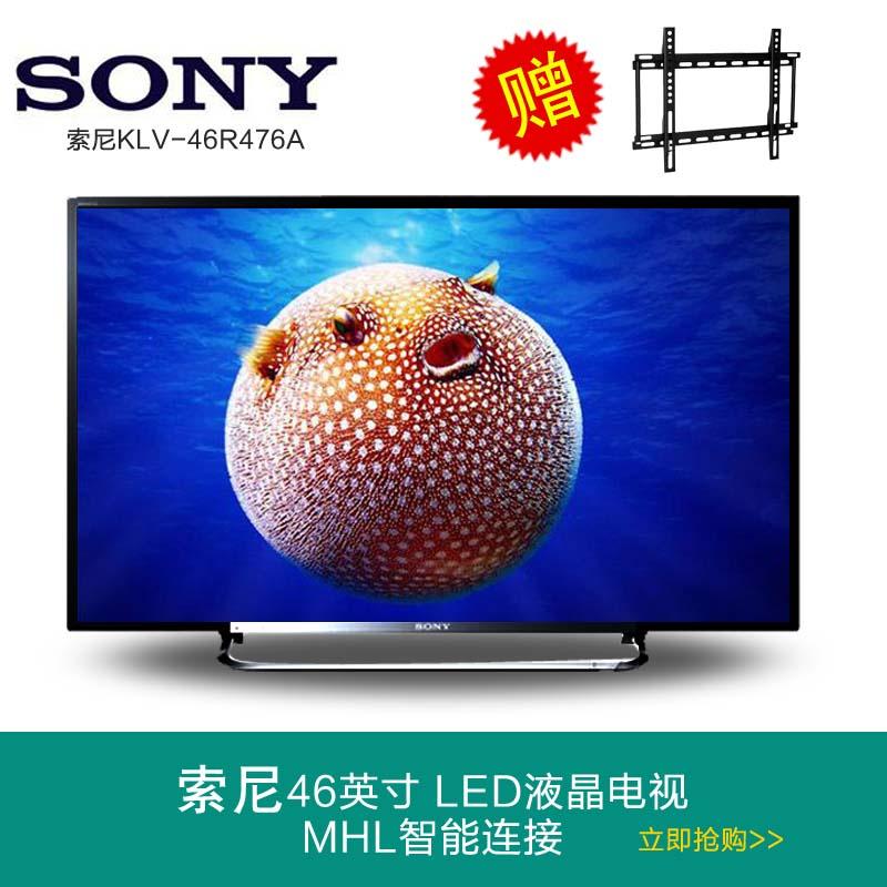 Sony/索尼 KLV-46R470A  46R476A 46英寸 LED液晶电视MHL智能连接 价格:4098.00