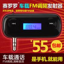 车载发射器 苹果iphone4/4S/5手机FM发射器 音乐调频发射器 免提 价格:55.00