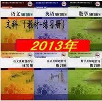 人民教育出版社2013高升专成人高考教材辅导书模拟试卷成考人教版 价格:85.00