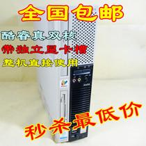 全国包邮 品牌电脑主机 NEC965【E2180、1G、160G】安静 稳定 价格:450.00