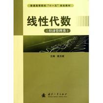线性代数(经济管理类普通高等院校十一五规划教材) 高玉斌 价格:17.78