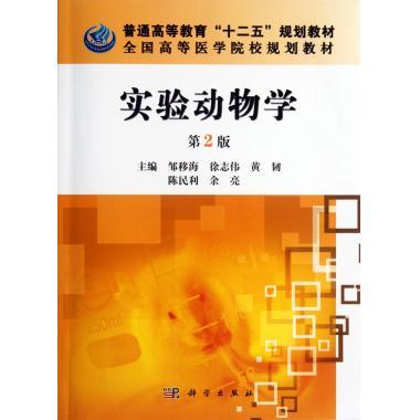 实验动物学(第2版全国高等医学院校规划教材) 自然科学 正版 价格:41.18