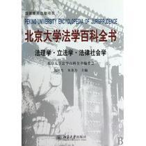 北京大学法学百科全书(法理学立法学法律社会学)(精) 法律 价格:158.40