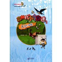 天空的秘密/小学生气象科普森林村的小气象迷系列 朱应珍 正版 价格:6.70
