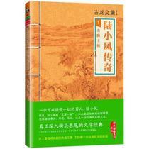 陆小凤传奇1金鹏王朝/古龙文集 古龙 文学 正版图书 价格:22.40