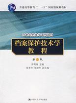 """档案保护技术学教程(第2版)(郭莉珠)(""""十一五""""国家级规划教材; 价格:29.30"""