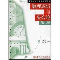 数理逻辑与集合论(第二版)/清华大学计算机系列教材 [全新正版] 价格:16.40