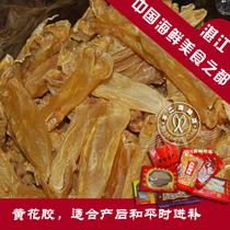 黄花胶鱼肚鱼胶养胃食品产后补品 海鲜水产品干货中秋礼物 送父母 价格:39.80