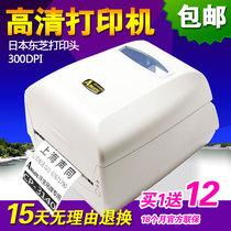条码打印机标签机立象CP-3140L不干胶标签打印机 服装吊牌 条码机 价格:1650.00