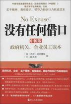 没有任何借口(中国版):政府机关、企业员工读本 畅销书籍 正版 价格:14.40