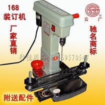 云广168电动装订机 自动带线装订机财务凭证打孔机电动凭证线装机 价格:149.00