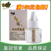 贝比拉比电热蚊香液 LGH0173 45ml无香型1  宝宝婴儿驱蚊液 灭蚊 价格:16.00