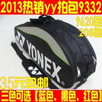 尤尼克斯羽毛球包 正品6支装单肩包羽毛球袋羽毛球拍包羽毛球拍套 价格:55.00