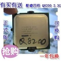 Intel酷睿2四核Q8200 英特尔 散片 正式版 q8200 cpu 775保修一年 价格:300.00