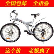 折叠全避震男/女士自行车 24/26寸双碟刹/V刹山地车 21速学生单车 价格:568.00