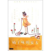 满38包邮  橘子味的夏天/庞婕蕾风信子悦读坊 庞 价格:10.90