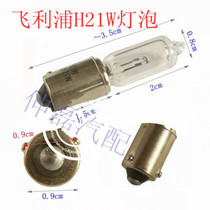 长安悦翔 转向灯泡 刹车灯泡 原装进口飞利浦 12356 12V H21W 价格:16.00