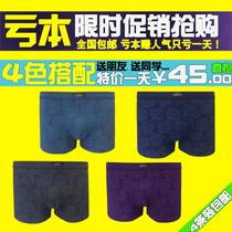 【天天特价】4条装 竹纤维男士内裤超柔舒适内裤 U凸囊袋抗菌裤 价格:45.00