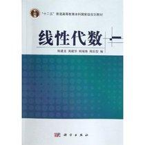 """正版书籍普通高等教育""""十一五""""国家级规划教材:线性代数 陈建龙 价格:14.70"""