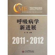 正版书籍2011-2012国家级继续医学教育项目教材:呼吸病学新进展( 价格:42.00