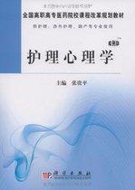 正版书籍护理心理学(案例版) 价格:17.36