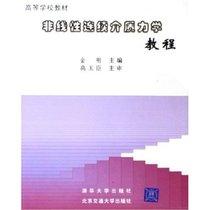 正版书籍非线性连续介质力学教程 金明 价格:12.60