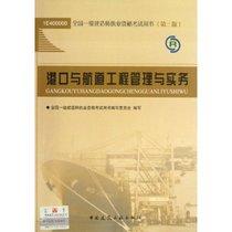 正版书籍全国一级建造师执业资格考试用书:港口与航道工程管理与 价格:40.60