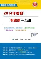 翔高直营 中南财经政法大学433税务专业基础-一本通 价格:671.50