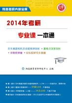 翔高直营 海南师范大学333教育综合-一本通 价格:671.50