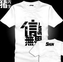 苏见信T恤 短袖 信无畏演唱会 Shin 信乐团T恤 2013新款衣服 男女 价格:41.00