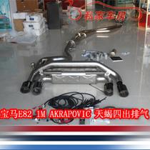 宝马 E82 1M Coupe 1系 斯洛文尼亚Akrapovic天蝎排气 钛合金排气 价格:53500.00