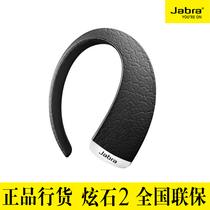 正品 捷波朗 Jabra STONE2 炫石2 蓝牙耳机 中文语音 mp3 轻 包邮 价格:798.00