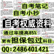 06332资源环境经济学自考笔记小抄 重点涵盖知识点85% 价格:15.00