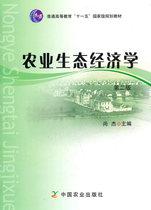 农业生态经济学-第二版 285 价格:22.10