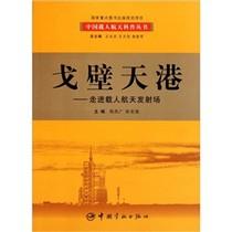 戈壁天港-走进载人航天发射场 周凤广 , 价格:24.70