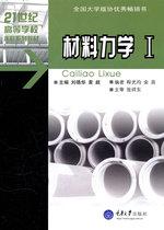 材料力学-I 刘德华,黄超 价格:26.10