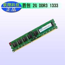 ★联翔科技★胜创Kingmax 2G DDR3 1333 内存 终生质保 全国联保 价格:129.00