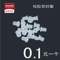 步鲁 HP连供佳能连供 连供配件空心胶塞硅胶密封圈墨盒胶塞弯头套 价格:0.10