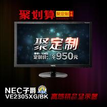 聚定制NEC VE2305XG/BK 23英寸纤薄机身LED背光液晶显示器(黑色) 价格:1065.00