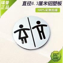 【鲍大懒】圆形提示牌/门牌/公共洗手间指示牌/男女卫生间标识牌 价格:2.00