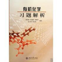 有机化学习题解析 贾欣茹//杜福胜//田桂玲//杜大明//何 价格:37.04