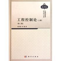 工程控制论(上第3版)(精)/中国科学技术经典文库 钱学森/ 价格:124.95