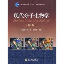 包邮现代分子生物学 第3版第三版 朱玉贤等 高等教育出版社回收书 价格:26.50